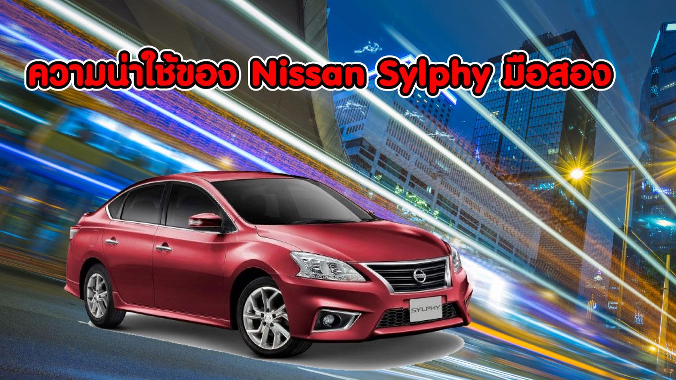 ความน่าใช้ของ Nissan Sylphy มือสอง ดีไหม จะคุ้มหรือไม่